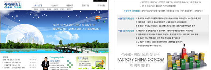 FACTORY CHINA DOTCOM